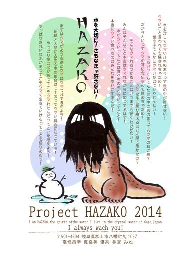 hazako nenga2014.jpg